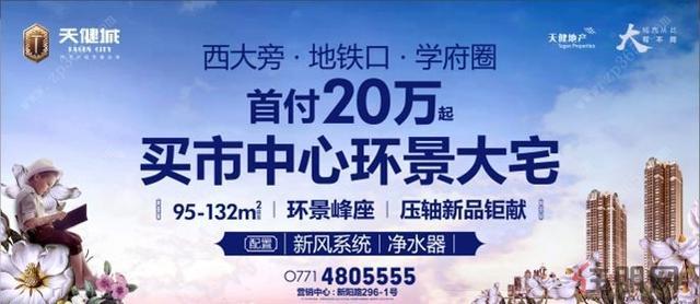 8月17日西乡塘看房团:天健城