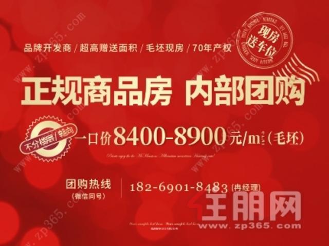 毛坯商品房团购:8500元/㎡