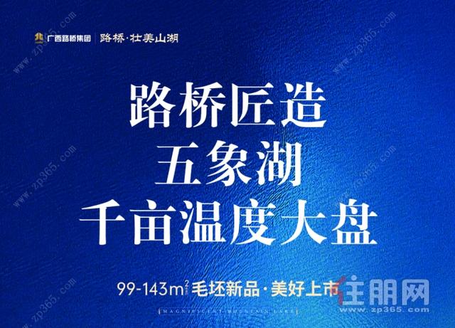 五象公积金毛坯房:路桥壮美山湖