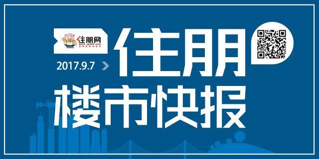 住朋楼市快报(2017.9.7)
