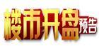 """10月南宁开盘预告:""""银十""""多盘推新放量 置业良机趁现在"""
