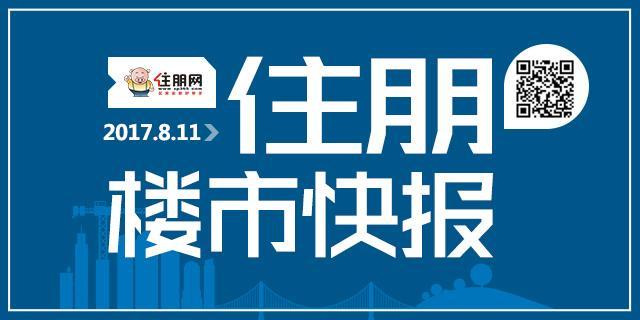住朋楼市快报(2017.8.11)